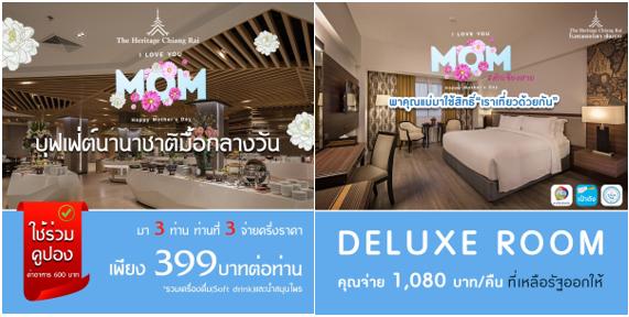 สิงหา...พาแม่เที่ยว โปรโมชั่นดีๆจากโรงแรมThe Heritage Chiangrai