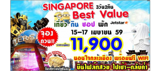 SINGAPORE 3 DAY BEST VALUE 0