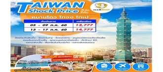 TAIWAN SHOCK PRICE 5D3N BY XW 0