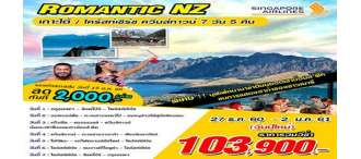 Romantic South Island Tour 7 Days 0