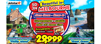 BEAUTIFUL IN MELBOURNE 5D3N  0