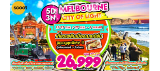 MELBOURNE CITY OF LIGHT 5D3N  0
