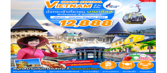 GRAND CENTRAL VIETNAM 4D3N BY PG   0
