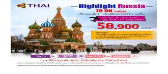 Hilight Russia 3 cities 7 D (Mow-Led-Puk) TG  9-15Apr 14-20Apr 26May-1Jun 2018 -Revised tour fare- (3) 0