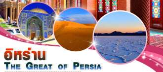 GO3 IKA-W5001 : The Great of Persia  อิหร่าน 7 วัน 4 คืน 0