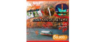GOAL JAPAN GRAND KANSAI AUTUMN 6 วัน 4 คืน  0